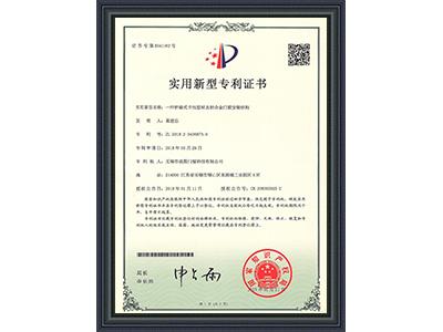 成图百灵鸟-实用新型专利证书