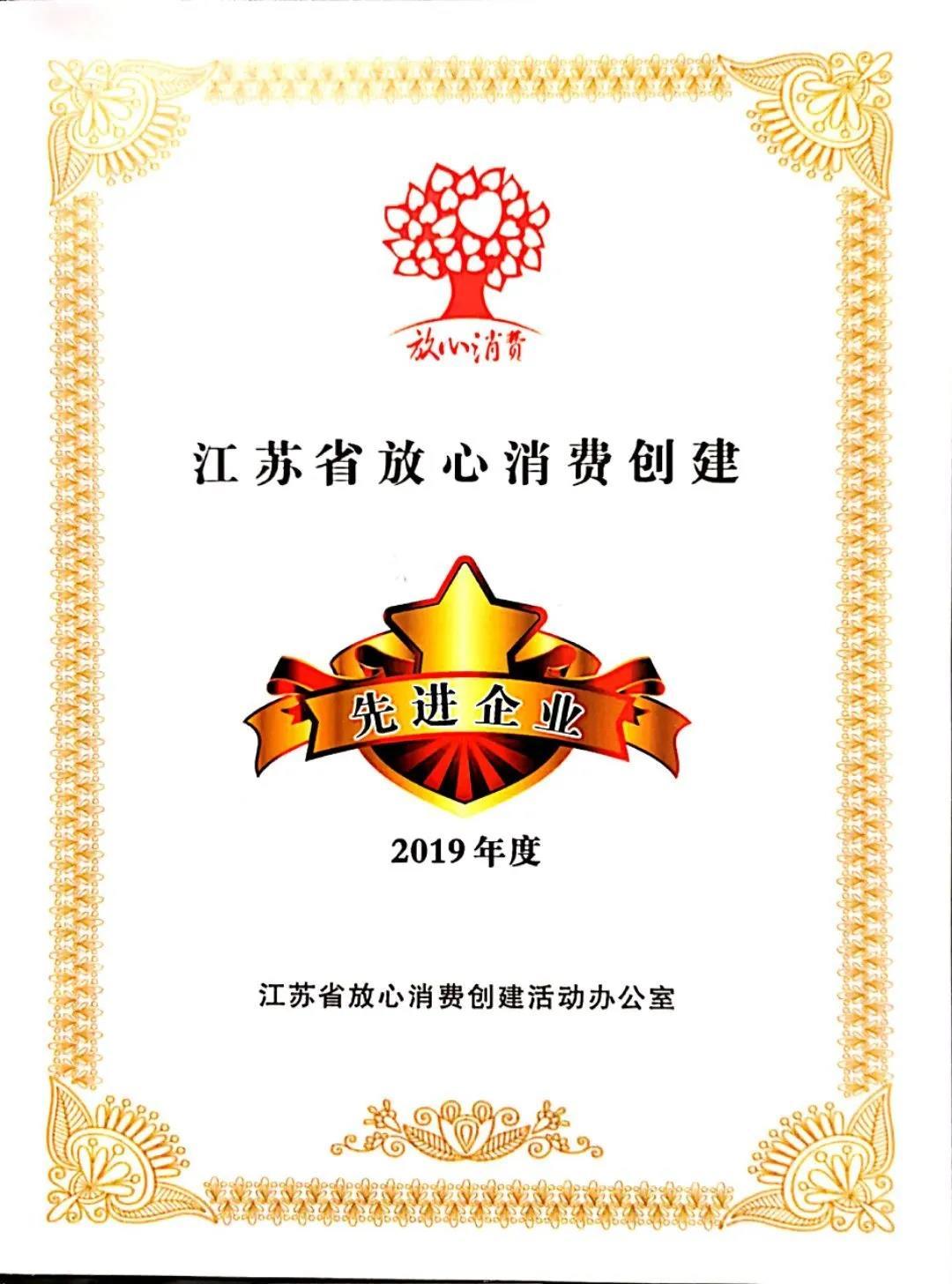 """PLNIO荣获""""江苏省放心消费创建先进企业""""荣誉称号,证书正式亮相!"""